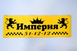 Наклейка такси Винил-магнит-200