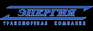 Транспортная компания Энергия