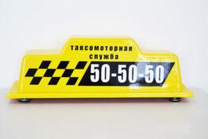 Шашка такси шакал