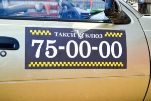 Наклейка такси Винил-магнит-250