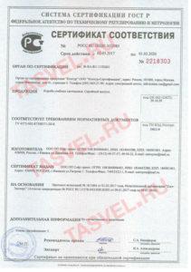 Сертификат качества учебная шашка