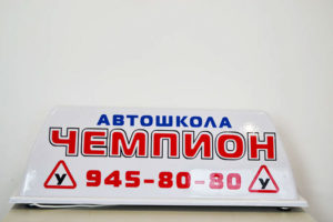 Учебный знак на автомобиль Бобр У