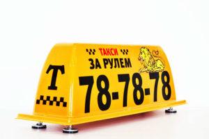 Шашка такси Бурундук