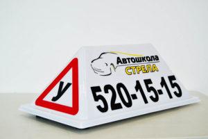 Учебный знак на автомобиль Учебный 52